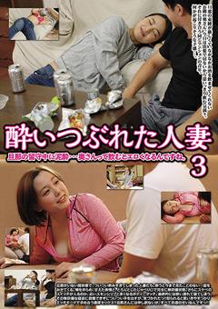 【田中ねね動画】酔いつぶれた人妻-3 -熟女