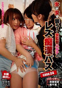 【葵千恵動画】女が女を襲う!女監督ハルナのレズビアン痴漢バス-case.04 -レズビアン