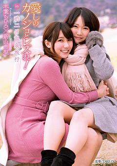 【新山恵梨動画】愛しのカノジョとレズビアンれ!-木葉ちひろ-新山恵梨 -レズビアン
