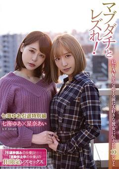 マブダチとレズれ! 七海ゆあ引退レズ特別編