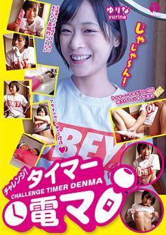 【天希ユリナ動画】チャレンジ!タイマー電マ-ゆりな -マニアック
