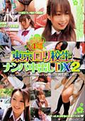 東京ロリ校生 ナンパ中出しDX2
