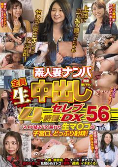 【熟女動画】素人妻ナンパ全員生中出し-4時間ゴージャスDX56