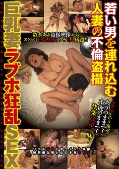 若い男を連れ込む人妻の不倫盗撮 巨乳妻ラブホ狂乱SEX…》ヤマトなでシコッ!エロ動画マトリクス