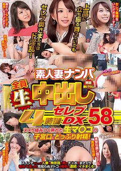 【熟女動画】素人妻ナンパ全員生中出し-4時間ゴージャスDX58