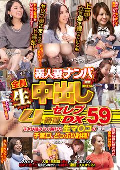 【熟女動画】素人妻ナンパ全員生中出し-4時間ゴージャスDX59