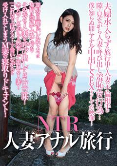 【橘メアリー動画】NTR人妻アナル旅行-熟女