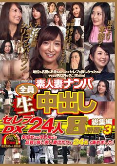 【熟女動画】素人妻ナンパ生中出し-ゴージャスDX24人8時間総集編3