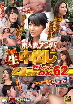 【熟女動画】素人妻ナンパ全員生中出し-4時間ゴージャスDX62