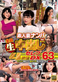 【熟女動画】素人妻ナンパ全員生中出し-4時間ゴージャスDX63