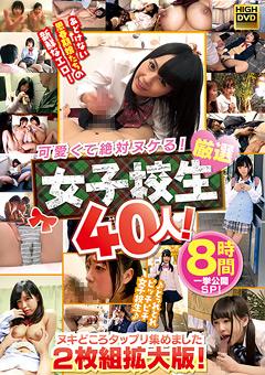 【女子校生動画】可愛くて絶対ヌケる!厳選女子校生40人!-8時間SP!