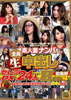 【熟女動画】素人妻ナンパ生中出し-ゴージャスDX24人8時間総集編4