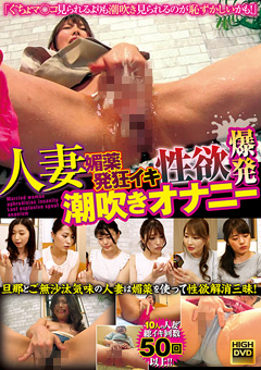 【熟女動画】人妻媚薬発狂イキ-色欲爆発潮吹きオナニー