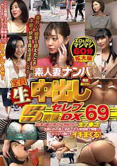 【熟女動画】素人妻ナンパ全員生中出し5時間ゴージャスDX-69