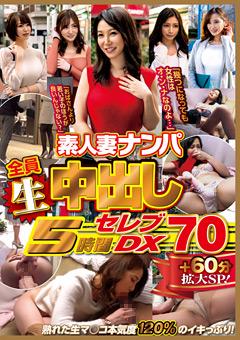 【熟女動画】素人妻ナンパ全員生中出し5時間ゴージャスDX-70