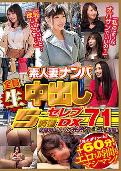 【熟女動画】素人妻ナンパ全員生中出し5時間ゴージャスDX-71