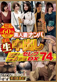 【熟女動画】素人妻ナンパ全員生中出し5時間ゴージャスDX-74