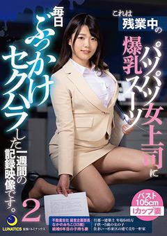 【佐知子動画】女上司に毎日ぶっかけセクハラした1週間の記録映像2 -熟女
