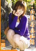 ザ・面接 若妻痴態 Vol.7