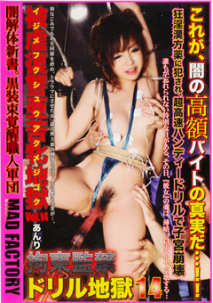拘束監禁ドリル地獄 Vol.14