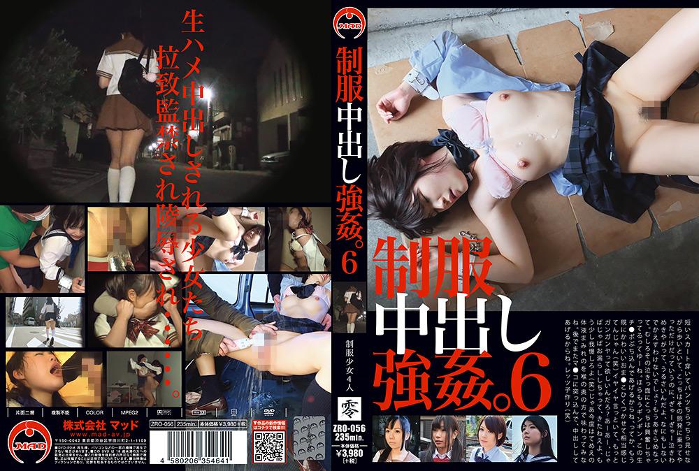 制服中出し強姦。6 パッケージ画像