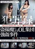 犯罪録 盗撮魔によるOL集団強姦事件 File.03