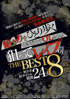暗がりをひとり歩く仕事帰りのOLたちを狙ってレイプ THE BEST vol.01