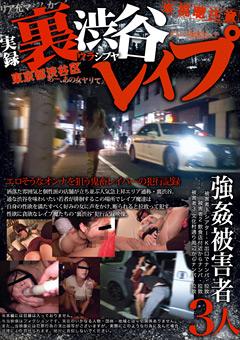 【レイプ動画】実録-裏渋谷レイプ