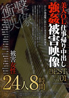 【麻月マリー動画】美女OL仕事帰り中出し-レイプ被害映像-BEST-vol.01-レイプ