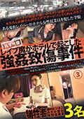 レイプ魔がホテルで起こした強姦致傷事件3