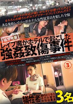 レイプ魔がホテルで起こした強姦致傷事件3…》エロerovideo見放題|エロ365