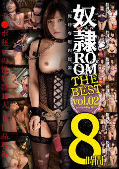 奴隷ROOM THE BEST vol.02