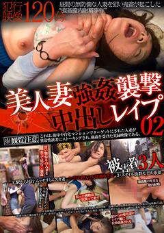 【レイプ動画】美女妻レイプ襲撃-中出しレイプ02