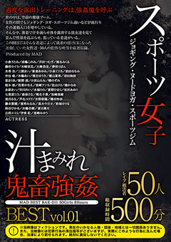 【小倉さとみ動画】スポーツ女子-汁まみれ-鬼畜レイプ-BEST-vol.01-レイプ