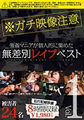 無差別レイプベスト Vol.01 被害者総勢24名