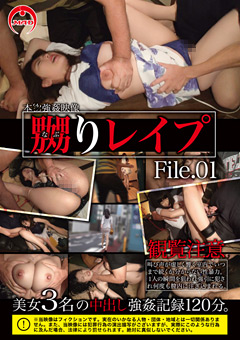 嬲りレイプ File.01