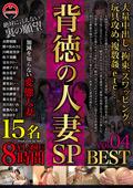 背徳の人妻SP 8時間 BEST 04