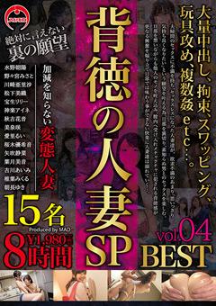 【水野朝陽動画】背徳の人妻SP-8時間-BEST-04 -熟女