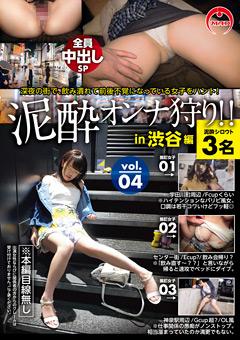 【シチュエーション動画】泥酔オンナ狩り!!-vol.04