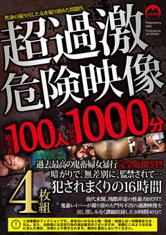 【辱め動画】超過激映像集-100人1000分