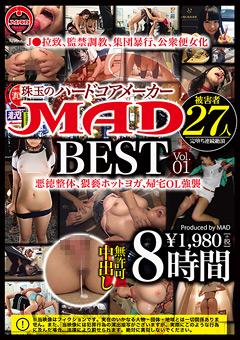 【辱め動画】MAD-BEST-Vol.01-本物嗜虐ハードコアAV作品を厳選収録