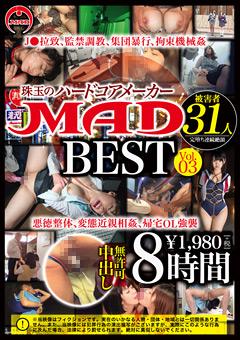 MAD BEST Vol.03 本物嗜虐ハードコアAV作品を厳選収録