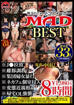 【辱め動画】MAD-BEST-Vol.04-本物嗜虐ハードコアAV作品を厳選収録