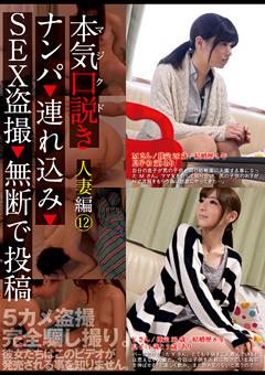 本気(マジ)口説き 人妻編(12) ナンパ→連れ込み→SEX盗撮→無断で投稿