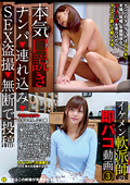 本気(マジ)口説き イケメン軟派師の即パコ動画3