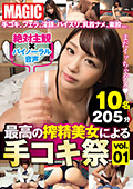 【配信専用】最高の搾精美女による手コキ祭 vol.01