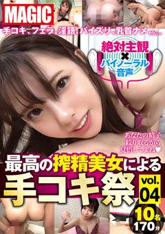 【配信専用】最高の搾精美女による手コキ祭 vol.04
