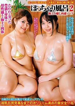 ぽっちゃり風呂2 極上の癒し肉感ソープ