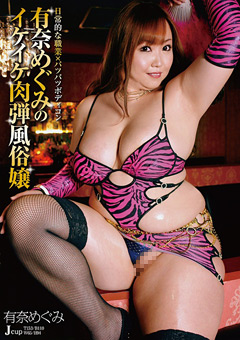 有奈めぐみのイケイケ肉弾風俗嬢