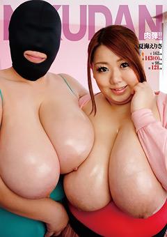 【夏海えりさ動画】夏海えりさと超乳かおり夢のドリームマッチ実現!-マニアック